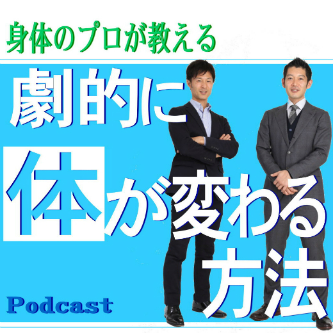 青木正儀podcastブログ