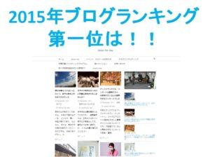 2015年ブログ記事トップ10の発表!