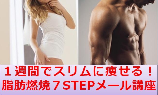 好評のため解禁します!!1週間でスリムに痩せる!脂肪燃焼7STEPメール講座