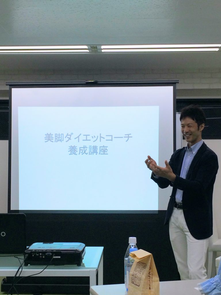 37名が参加する!自分も人も美脚にする養成講座の説明会報告!6/23(木)東京・大阪で開催しました!『美脚ダイエットコーチ養成講座』