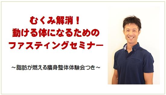 7月24日(日)開催!【むくみ解消、軽くて動ける体になるためのファスティングセミナー】