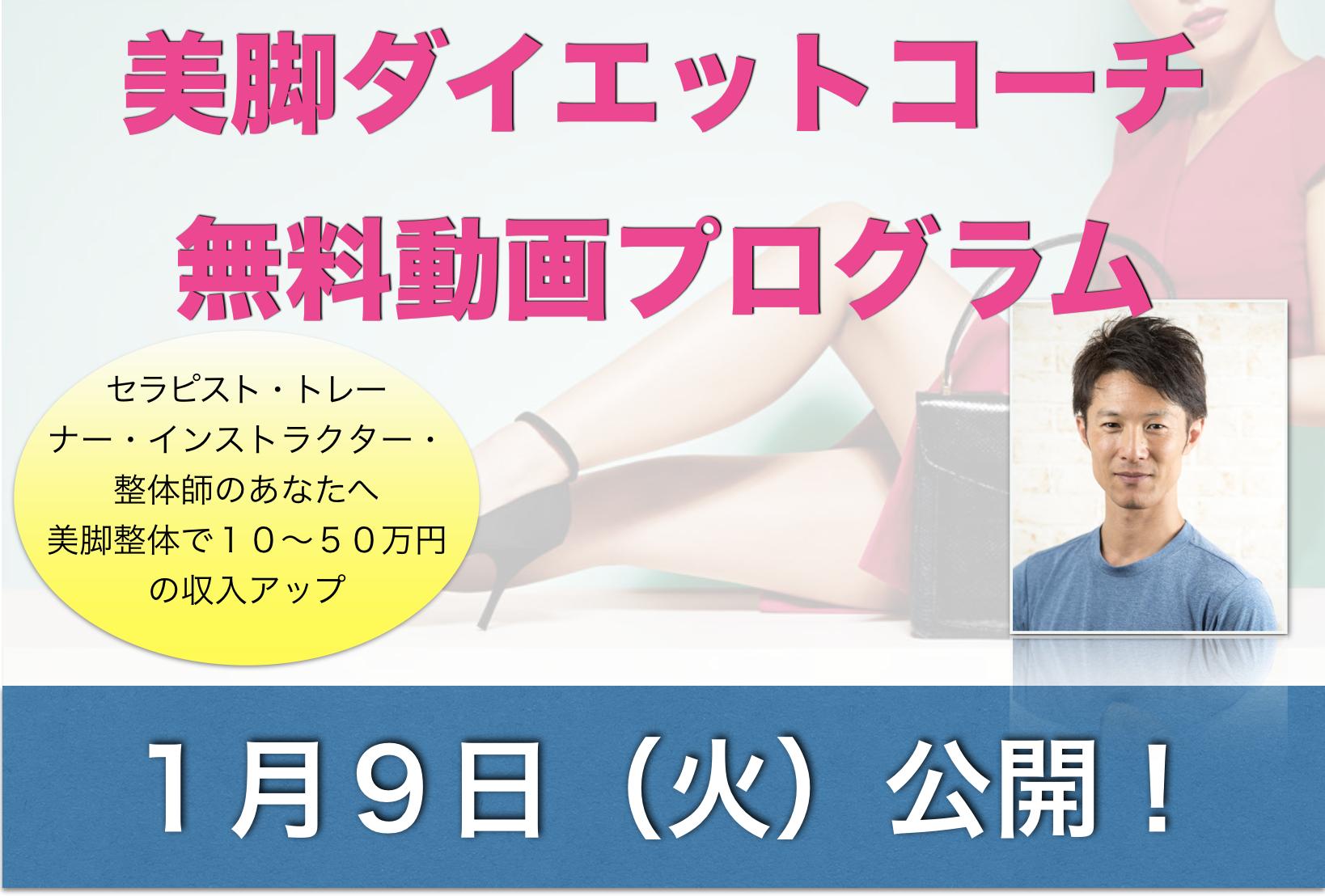 【あと3日】講座スタート日程を公開!