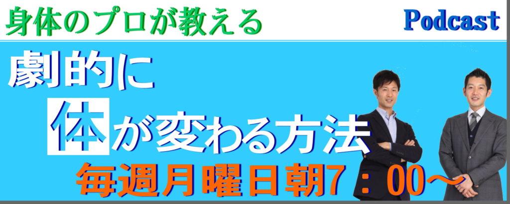 ポッドキャスト番組10/31月曜日7:00配信予定『最高の癒やしは○○だった!?』