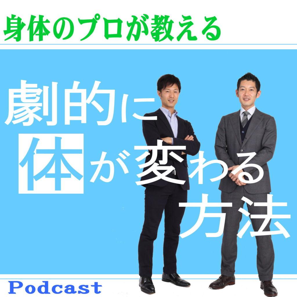 【予告】近日公開!Podcastラジオ番組を配信します!