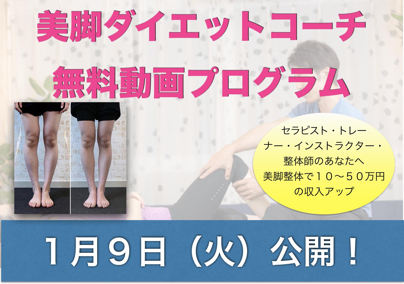 1月9日公開!美脚ダイエットコーチ養成講座のカリキュラム公開!