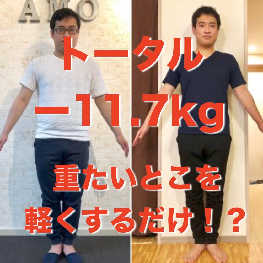 トータル11.7kgの減量に成功!その変貌を遂げた姿を公開!