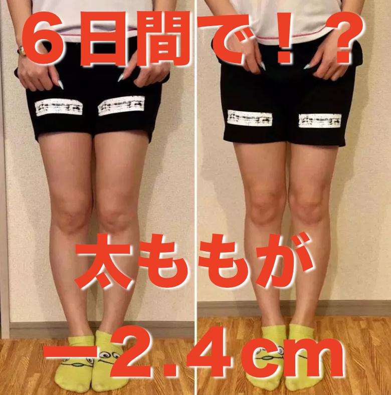 脚やせ太もも-2.4cm達成!ダイエット革命!筋トレなしで脚を細くするためには?