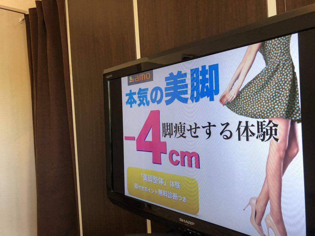 「本気の美脚!-4cm脚やせ体験会」開催しました。【美脚整体スタジオamo】